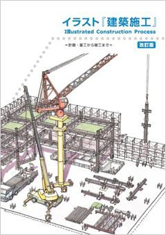 イラスト『建築施工』改訂版