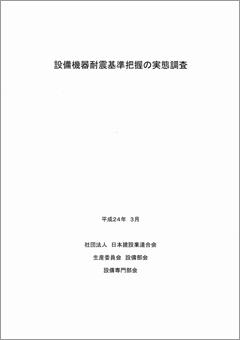 刊行物・資料 | 日本建設業連合 ...